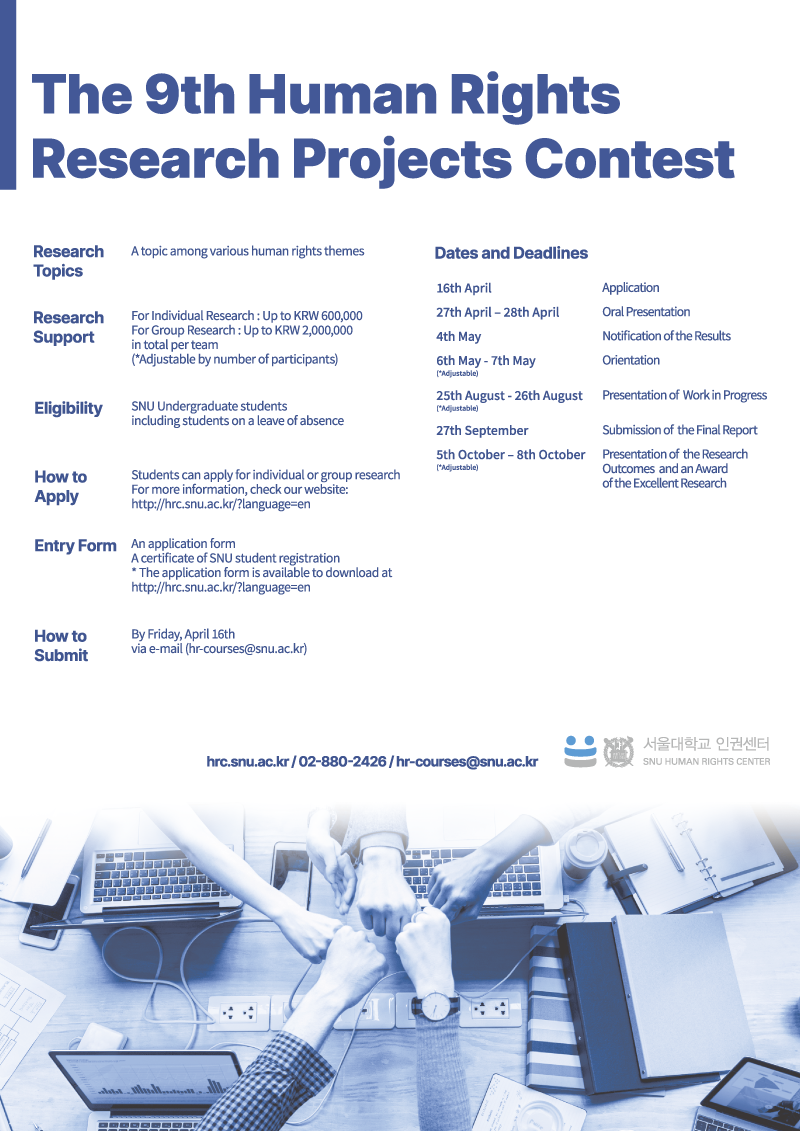 The 9th Human Rights Research Projects Contest Guidance